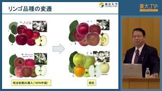 柴田道夫「暮らしを支える園芸学」 ― 第51回農学部公開セミナー「農学における芸」