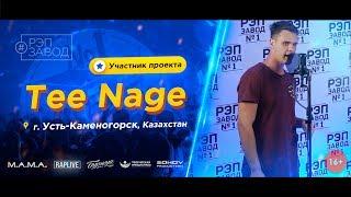 Рэп Завод [LIVE] Tee Nage (584-й выпуск / 4-й сезон) 17 лет. Город: Усть-Каменогорск, Казахстан.