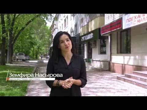 """Видео отзыв о сети тур.агентств """"Поехали с нами"""""""
