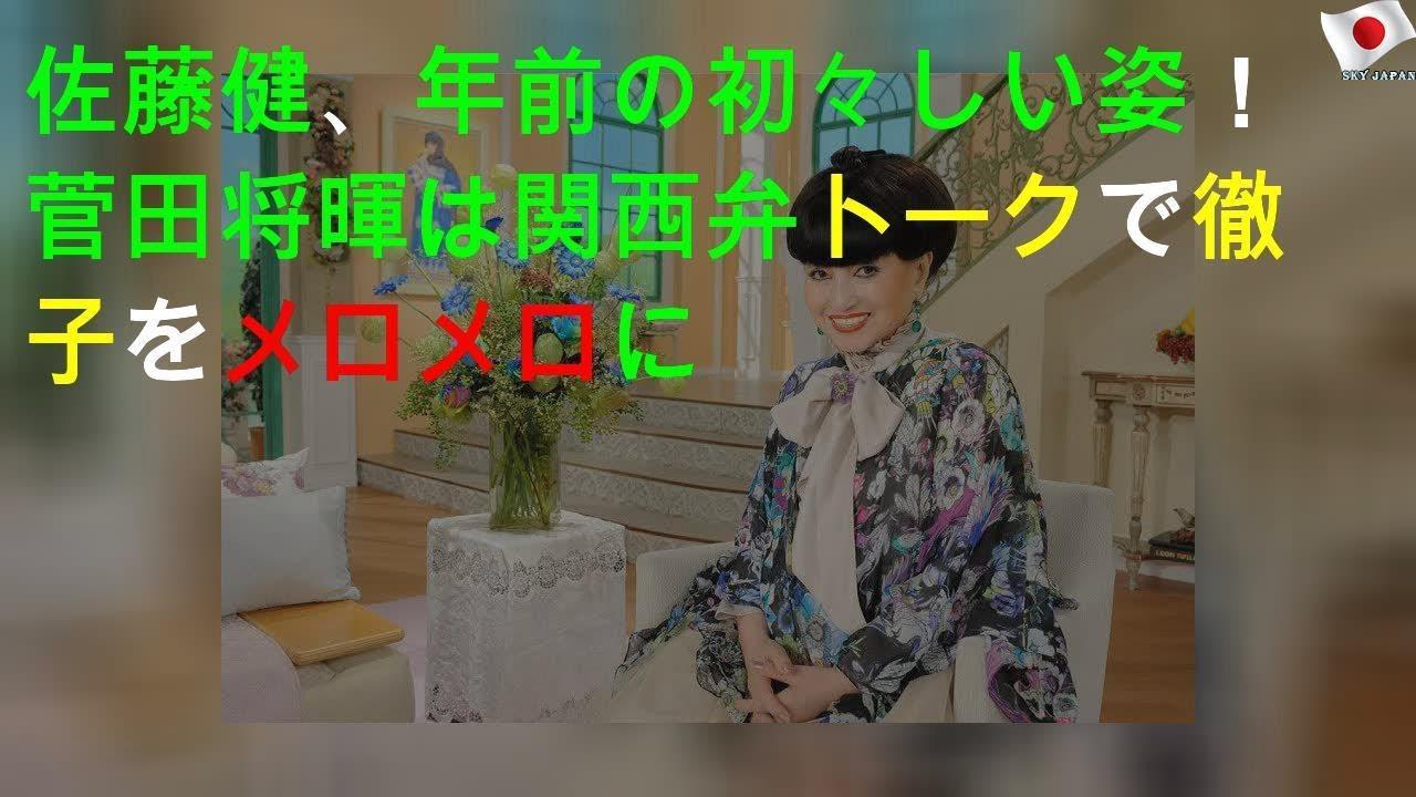 徹子 の 部屋 佐藤健