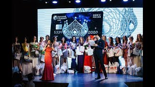 Финал Конкурса красоты 'Петербургская Красавица 2017'