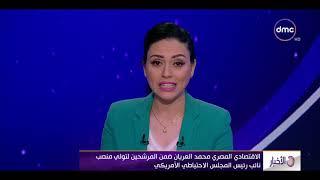 الأخبار - الاقنصادي المصري محمد العريان ضمن المرشحين لتولي منصب نائب رئيس المجلس الاحتياطي الأمريكي