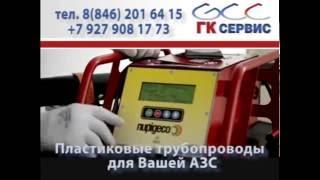 Пластиковые трубопроводы для АЗС Самара GK Service(Поставка оборудования и монтаж пластикового трубопровода NUPIGECO для Вашей АЗС gk-servis2010@mail.ru., 2016-06-28T09:33:01.000Z)