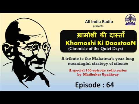 Khamoshi Ki DaastaaN (Chronicle of the Quiet Days) : Episode – 64