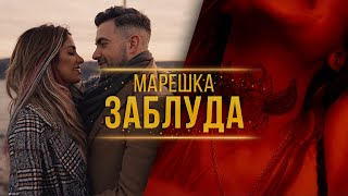 Mareshka - Zabluda [Official Video]