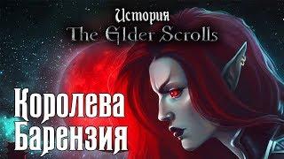 История The Elder Scrolls: Королева Барензия. Глава 8 | РОЗЫГРЫШ