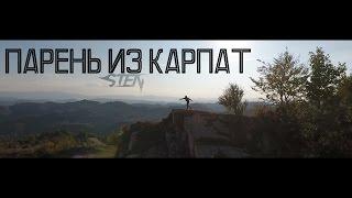 ПРЕМЬЕРА! Vasek SteN - Парень из Карпат (KRULKOSTUDIO)