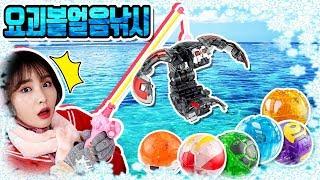 얼음물에 빠진 요괴볼을 구해라!_요괴메카드 21개 요괴볼 장난감 얼음낚시 구출 놀이[베리]