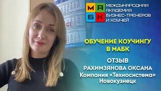 Обучение коучингу в МАБК, Рахимзянова Оксана, г.Новокузнецк