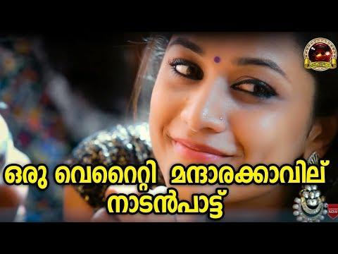 ഒരു വെറൈറ്റി മന്ദാരക്കാവില് നാടൻപാട്ട്  Malayalam Nadanpattu Video  Folk Song Malayalam