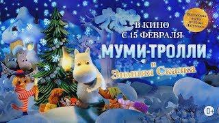 Муми тролли и Зимняя сказка (русский трейлер, 2018)