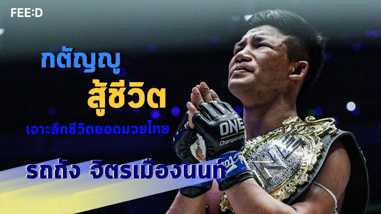 """ชีวิตที่มีความสุขจากการเป็นผู้ให้ """"รถถัง จิตรเมืองนนท์"""" ยอดมวยไทยค่าตัวเงินล้าน : FEED"""