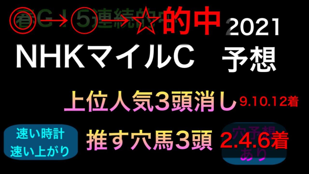【競馬予想】 NHKマイルカップ 2021 予想