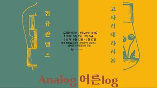 [Analog 어른log] 진공관앰프의 세상