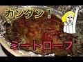 【お料理いろいろ】今晩はミートローフにしよう! の動画、YouTube動画。