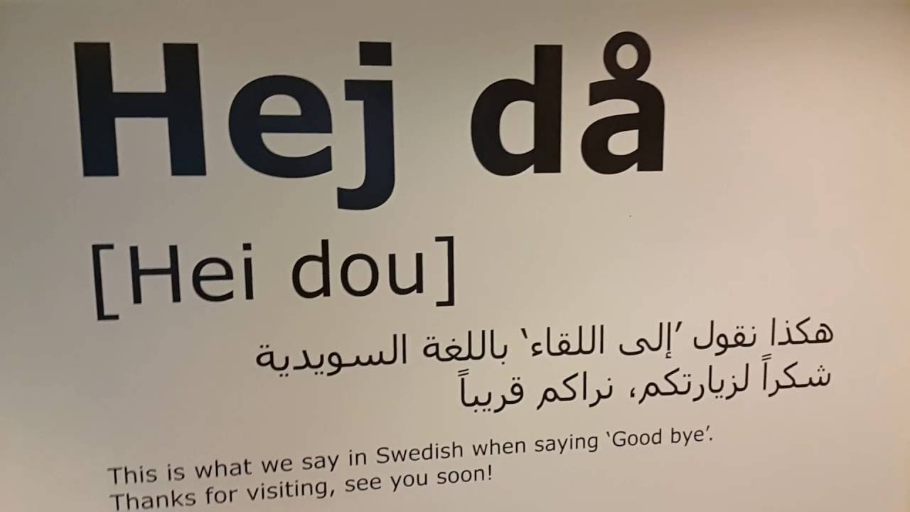 Ikea Hej Hej Då (hei Dou) (good Bye) In Swedish At Ikea Dubai 08.07