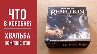 Скачать Настольная игра STAR WARS REBELLION Распаковка