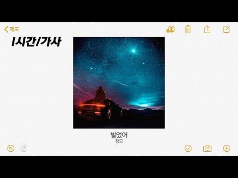 창모 - 빌었어 | 1시간 가사 / 1hour Lyrics
