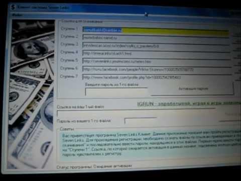 Seven Links подробная инструкция заработок в интернете