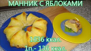 Готовим манник с яблоками 1п.- 136 ккал..