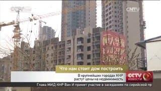 В крупнейших городах КНР растут цены на недвижимость(Что нам стоит дом построить Телеканал CCTV-русский Центрального телевидения Китая. В программе передаются..., 2015-12-18T15:15:38.000Z)