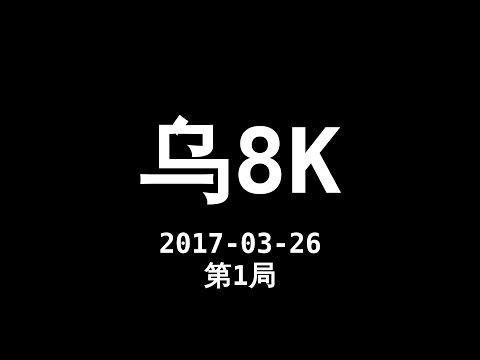 【乌8K】墨尔本·狼人杀 2017/03/26 第1场
