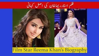 Real Story of Reema Khan Biography