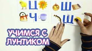 Учимся с Лунтиком - Буквы Ц Ч Ш и Щ Алфавит для детей