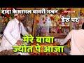 Dada Kesarmal Bawri Bhajan Mere Baba Jot Pe Aja video