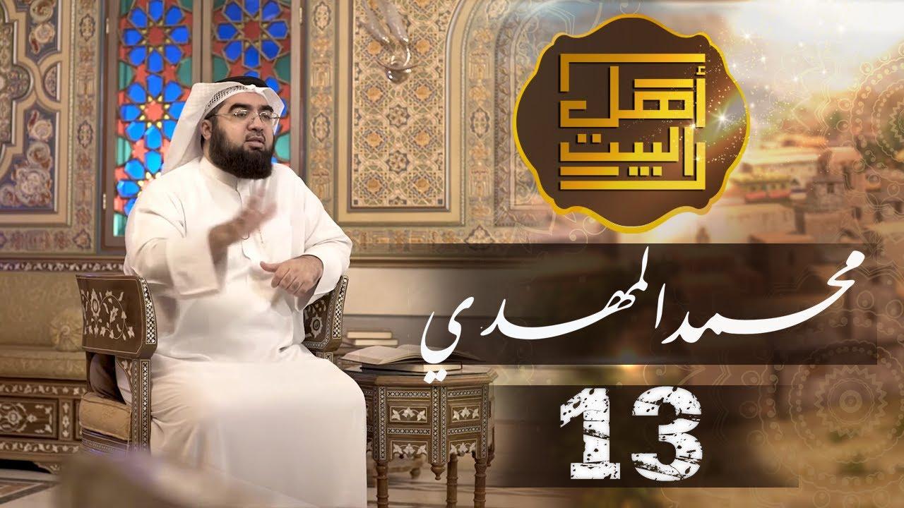 محمد المهدي   ماذا قال أهل السنة عن الأئمة الاثني عشر؟   13