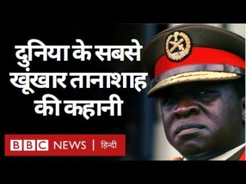 Idi Amin : वो खूंखार तानाशाह जो शवों के साथ एकांत का शौक रखता था (BBC Hindi)