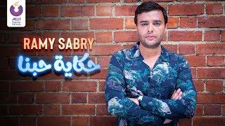 Ramy Sabry - Hekayet Hobena (Official Lyrics Video) | (رامي صبري - حكاية حبنا (كلمات