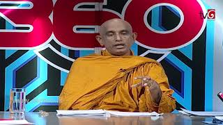360 with Athuraliye Rathana Thero ( 06-08-2018 ) Thumbnail