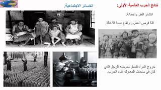 الحرب العالمية الأولى. الأسباب والنتائج