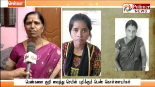 Chennai : Police arrests a 7 month pregnent women for Chain Snatch | Polimer News