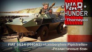FIAT 6614 — шедевр тазостроения | War Thunder