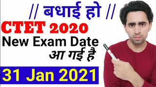 CTET 2020 new Exam date announced। 31 Jan 2021। CTET exam kab hoga। Date आ गई है। CTET January 2021