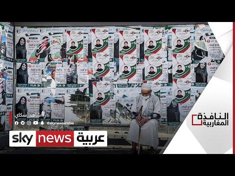 إعلان نتائج الانتخابات الجزائرية | #نافذة_مغاربية  - نشر قبل 49 دقيقة