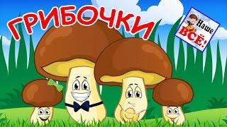 ГРИБОЧКИ. Песенка-мультик видео для детей / Mushroom song for kids. Наше всё!