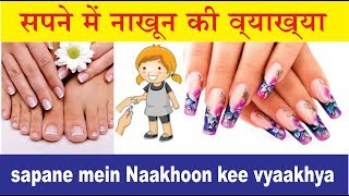 सपने में नाखूनों की व्याख्या. sapane mein naakhoonon kee vyaakhya. Interpretation of nails in dream