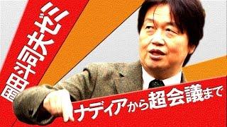 岡田斗司夫ゼミ「タブー完全無視の一問一答地獄2」~ナディアから超会議まで~