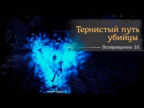 #18 - Тернистый путь убийцы  [Готика 2 - Возвращение 2.0. \ Returning]