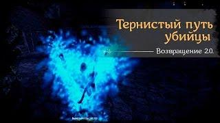 #18 Тернистый путь убийцы Готика 2 Возвращение 2.0. Returning