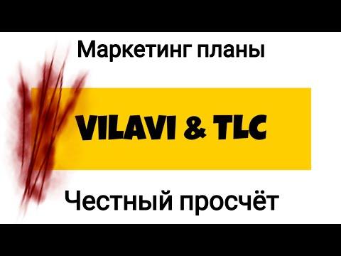 Vilavi / Вилави & TLC честный просчёт маркетинг плана