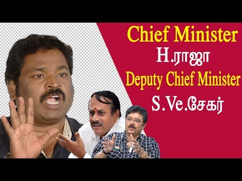 tamil news today chief minister h.raja, Deputy Chief Minister s.v.sekartamil news live, tamil live news, tamil news redpix    For More tamil news, tamil news today, latest tamil news, kollywood news, kollywood tamil news Please Subscribe to red pix 24x7 https://goo.gl/bzRyDm red pix 24x7 is online tv news channel and a free online tv