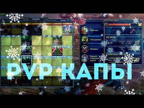 WOW Legion 7.3.2 PVP КАПЫ С наступающим новым годом! Full HD