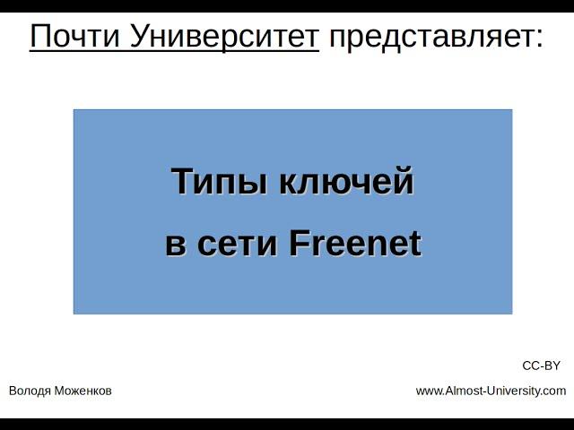 Типы ключей в сети Freenet