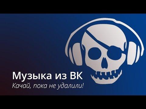 Как качать музыку из ВКонтакте на iPhone