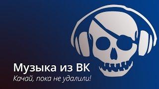 Как качать музыку из ВКонтакте на iPhone(Установить