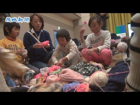 毛糸使い親子で創作 常陸大宮 県北芸術祭プレ企画